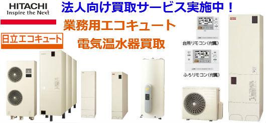 電気温水器買取:日立の家電品