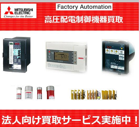 高圧配電制御機器買取