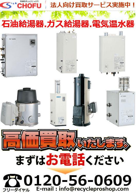 【長府製作所】-石油・ガス給湯機器買取