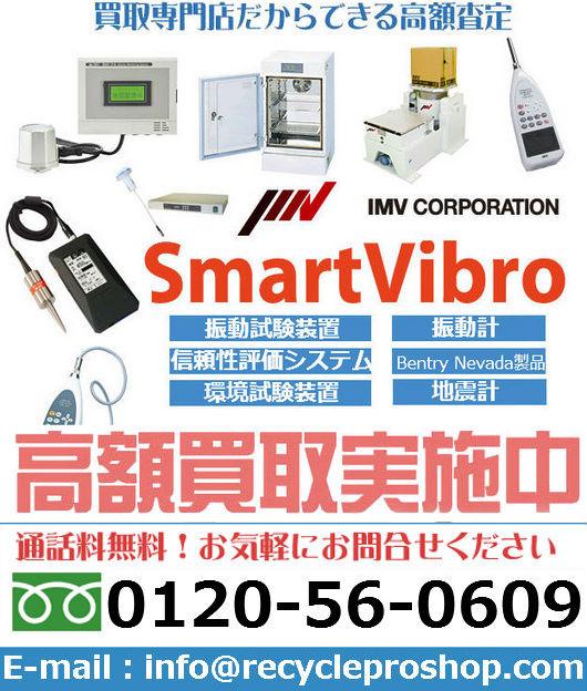IMV株式会社の振動試験装置