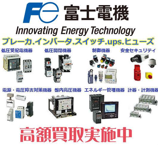 富士電機 製品買取情報
