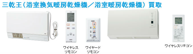三乾王(浴室換気暖房乾燥機/浴室暖房乾燥機)買取