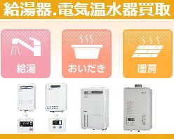 電気温水器買取