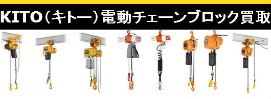 KITO(キトー)電動チェーンブロック買取