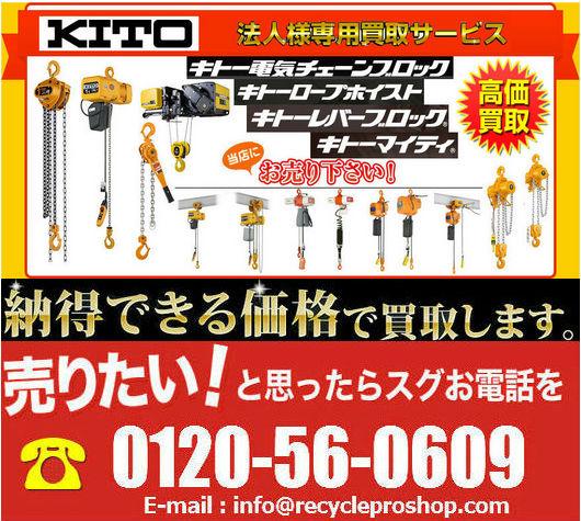 ホイスト・クレーン製品買取情報.KITO CORPORATION