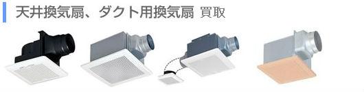 天井換気扇、ダクト用換気扇