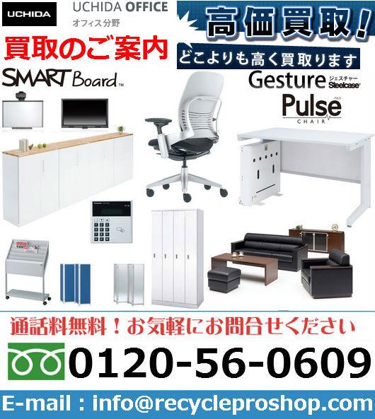 内田洋行のフィス家具 買取