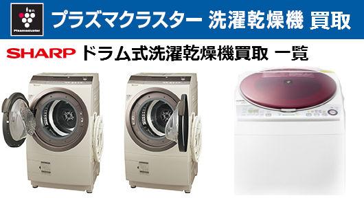 ドラム式洗濯乾燥機買取 一覧