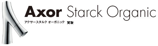 Axor Starck Organicアクサースタルク オーガニック買取