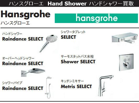 ハンスグローエ Hand Shower ハンドシャワー買取