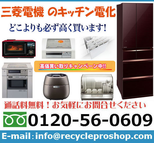 三菱電機のキッチン電化.  冷蔵庫. ジャー炊飯器買取