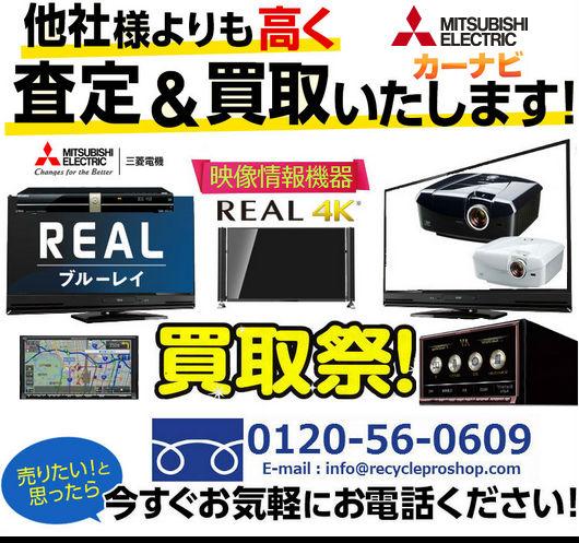 三菱電機の映像情報機器、液晶テレビ、プロジェクター 買取