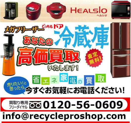 キッチン家電|シャープの製品買取情報