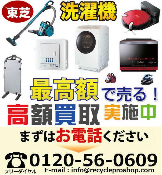 洗濯機・掃除機 買取|家電製品 Toshiba Living Doors
