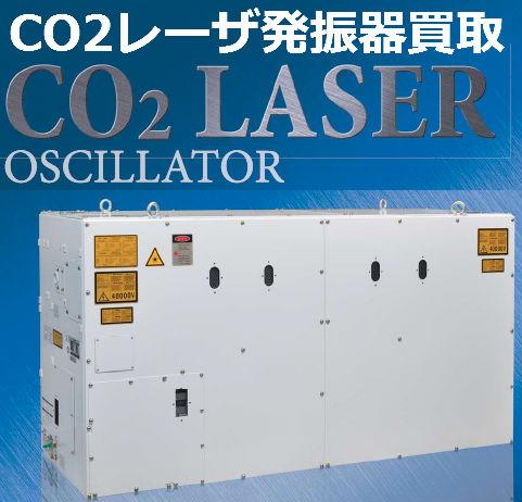 CO2レーザ発振器買取
