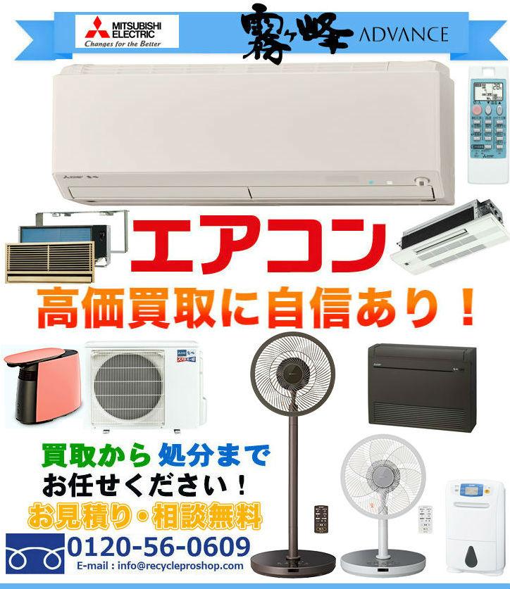 三菱電機の 空調機器.ルームエアコン.換気扇買取