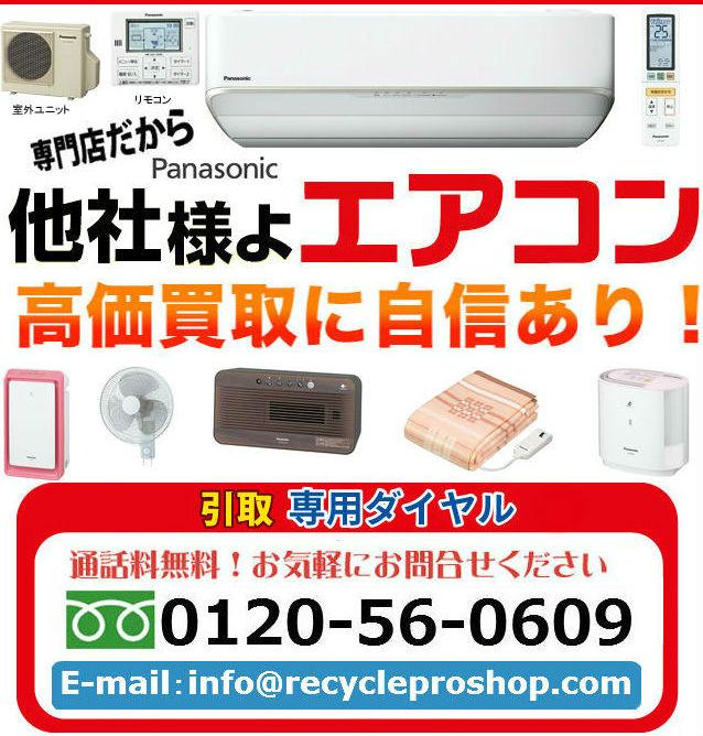 空調・季節・エアコン|パナソニック商品買取情報