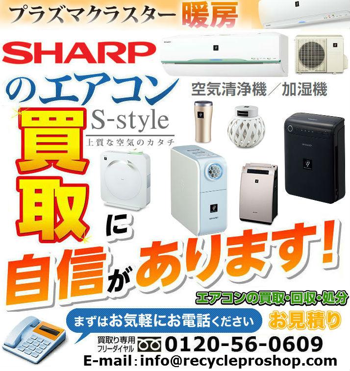 シャープの空調家電買取