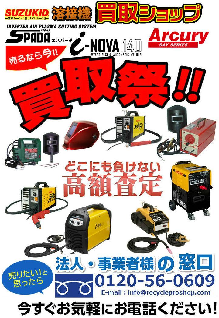 SUZUKID - インバータ半自動溶接器 アイミーゴ買取