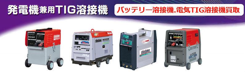 バッテリー溶接機