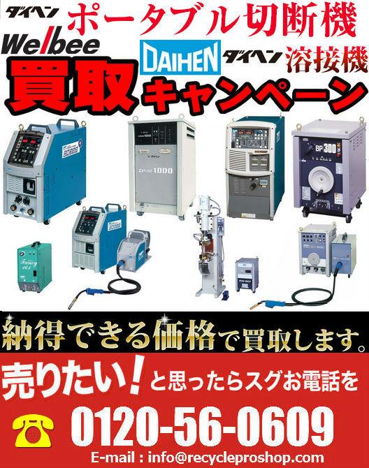 株式会社ダイヘンのCO2.MAG溶接機・ 溶接機・切断機買取