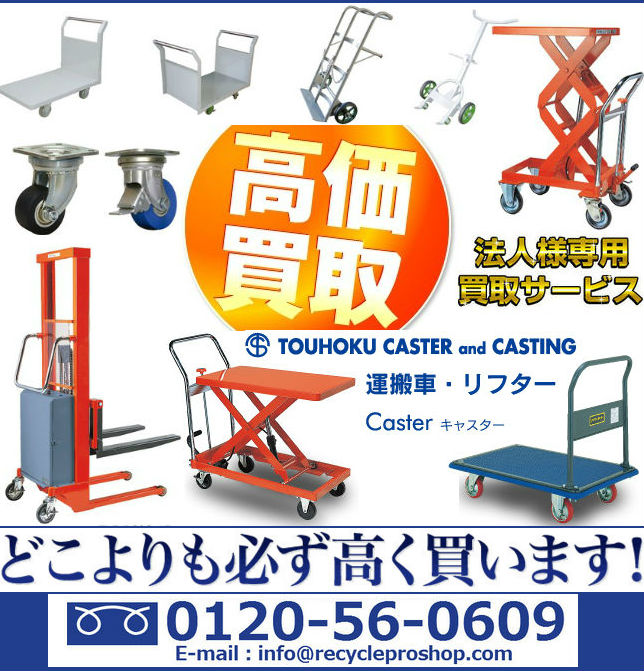 株式会社 東北車輛製造所の運搬車・リフター・買取