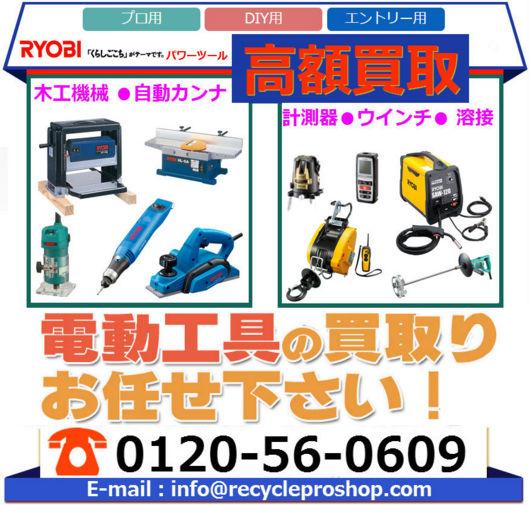 電動工具、木工機械、計測器買取