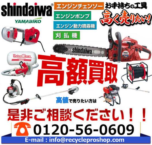 新ダイワ工業の切断機・洗浄機・緑地管理機械買取