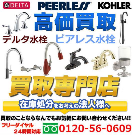 水栓/デルタ(DELTA)の 輸入建築・建材買取