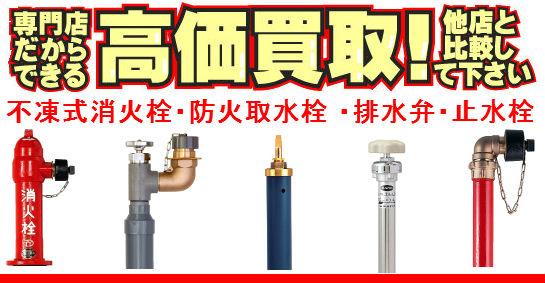 不凍式消火栓・防火取水栓 ・排水弁・止水栓買取