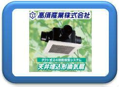 高須産業涼風暖房機買取