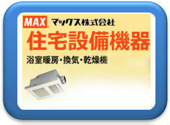 マックス24時間 換気システム