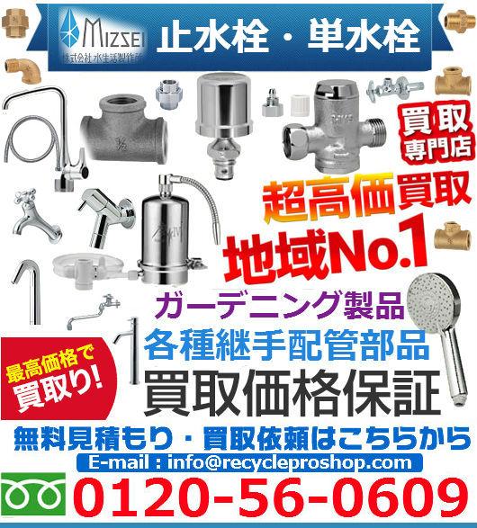 「MIZSEI」水生活製作所の止水栓・分岐栓買取