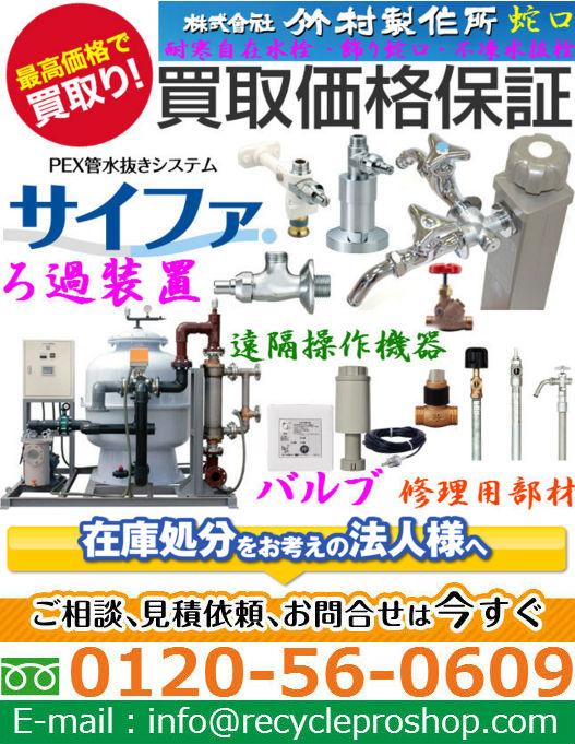 竹村製作所の水栓柱 、エクステリア製品買取