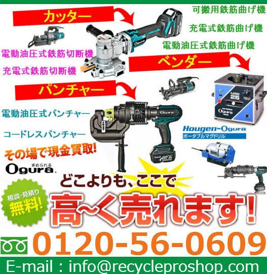 オグラ「 ogura」の鉄筋加工機、鋼材加工機買取