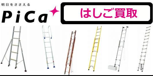はしご買取