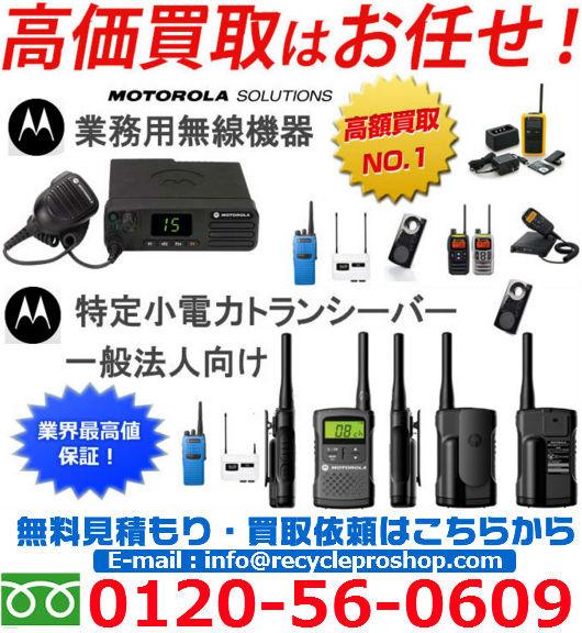 モトローラ 無線機買取