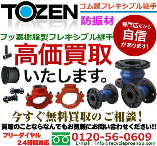 株式会社TOZEN(トーゼン)のゴム継手、ゴム可とう継手買取