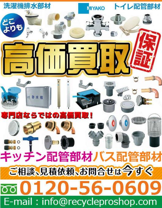 ミヤコ「MIYAKO」ブランドの 水まわり製品買取のご案内