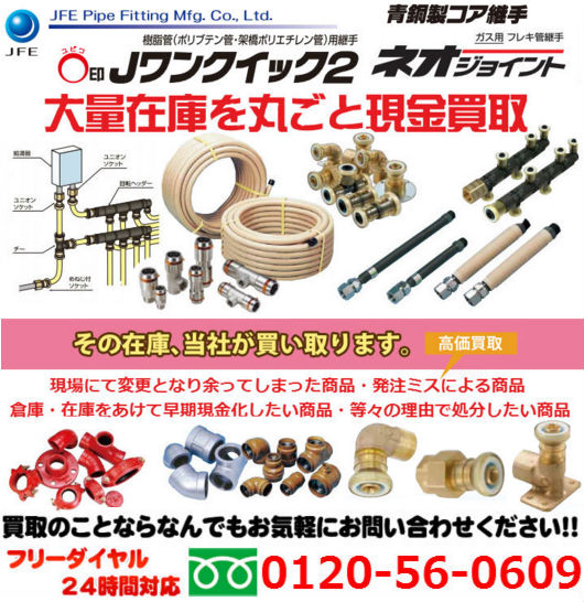 JFE継手株式会社の商品買取情報