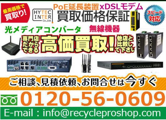 LAN延長DSL・PoE延長装置|高額買取実施中