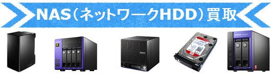 NAS(ネットワークHDD)買取-1