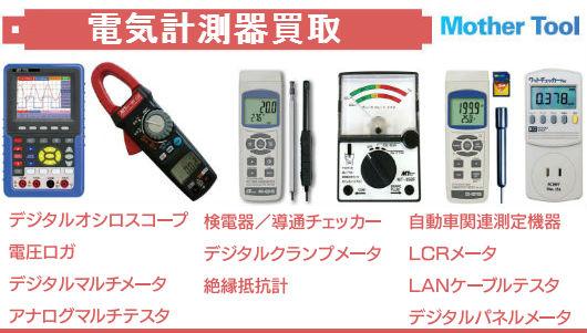 電気計測器買取