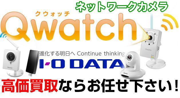 ネットワークカメラ IODATA アイ・オー・データ機器買取