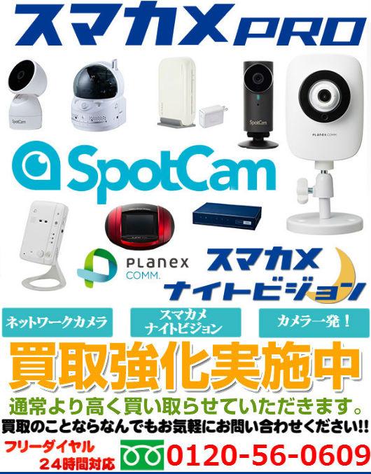 株式会社 PLANEXネットワークカメラ、ネットワーク機器買取