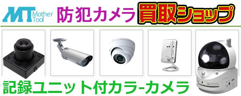 防犯カメラ,監視カメラ買取
