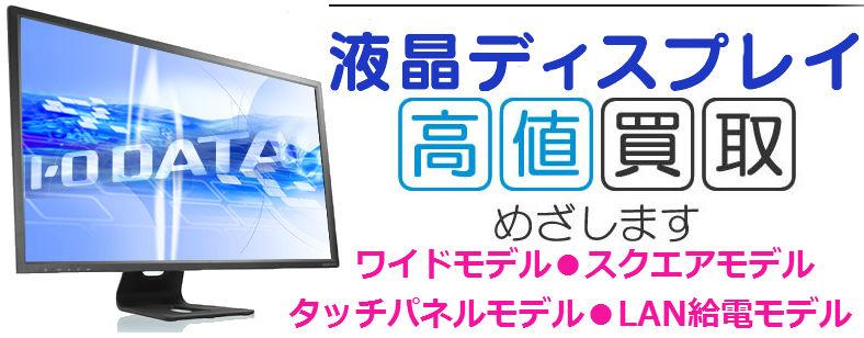 液晶ディスプレイ(PCモニター)買取