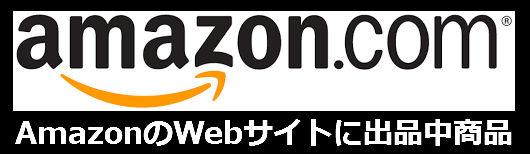 AmazonのWebサイトに出品中商品