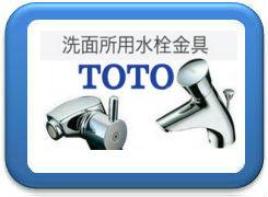 TOTO洗面所用水栓金具買取
