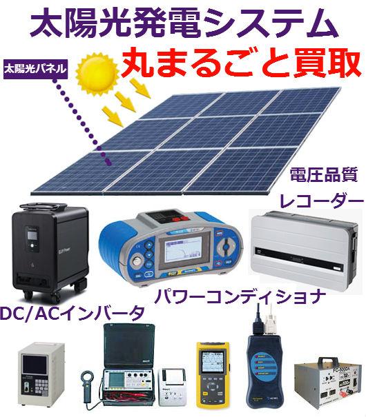 ソーラーパネル/太陽光発電買取